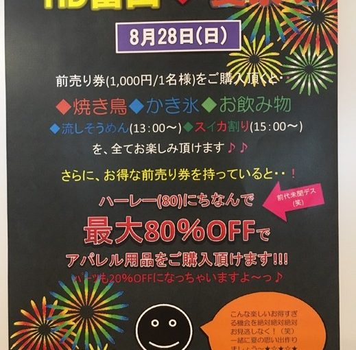 HD富山の夏祭り♪お得満載♪♪