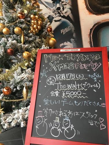 12/17(土)営業時間変更のお知らせ