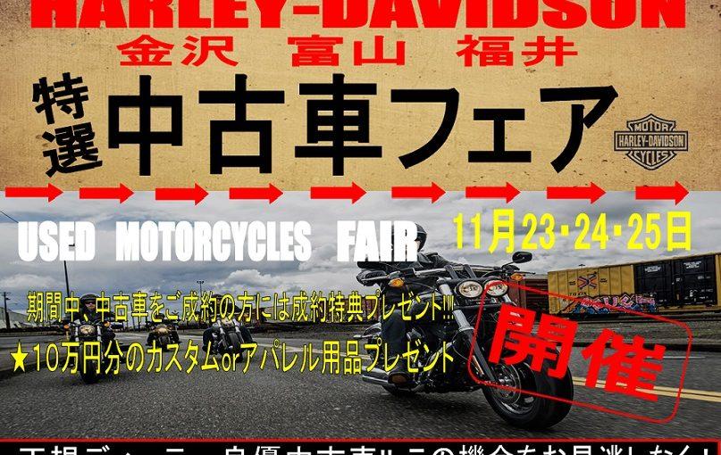 明日より3日間!!中古車フェアの開催!! 23日24日25日
