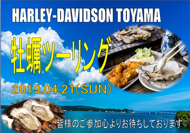 HD富山一発目!!牡蠣ツーリング開催のお知らせ🐚