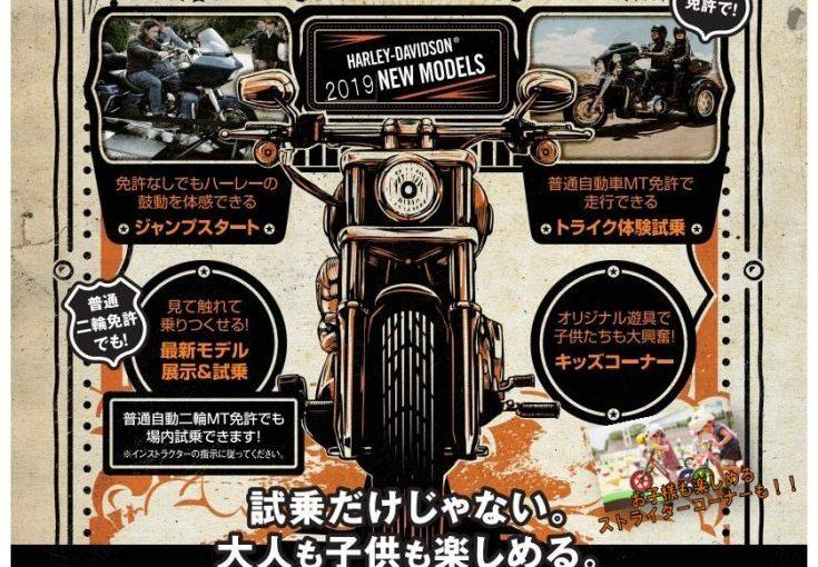 明日は!HD富山大試乗会in富山自動車学校!!