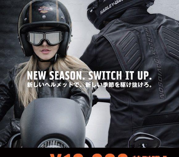 ヘルメット買い替えキャンペーン✨