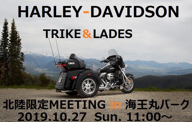 トライク&女性ライダー限定ミーティング!10/27日(日)