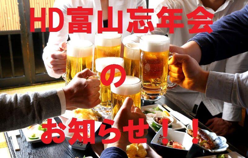 HD富山忘年会のお知らせ☆