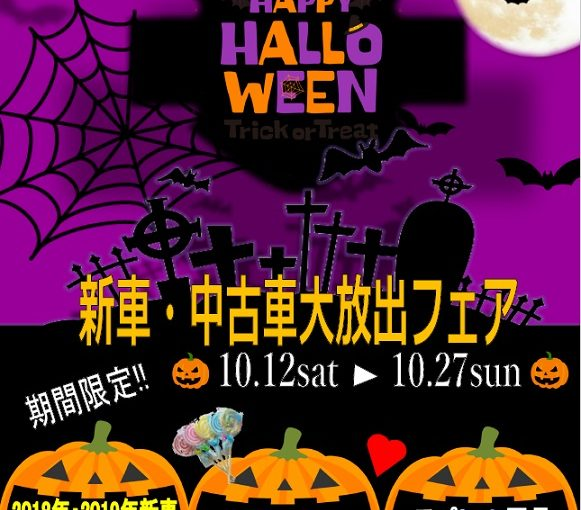 🎃18年・19年新車・特選中古車大放出フェア🎃10月12日(Sat)~10月27日(Sun)