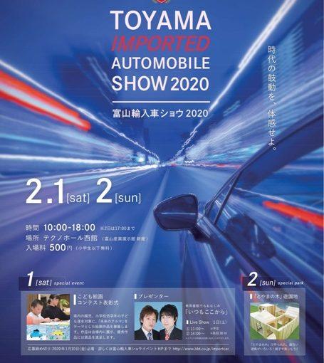 富山輸入車ショー☆2020 2/1~2/2