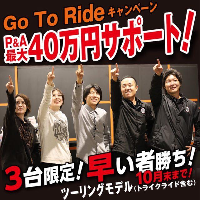 Go To Ride キャンペーン