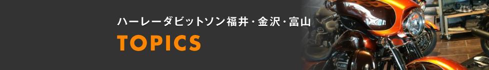 ハーレーダビットソン福井・金沢・富山 TOPICS